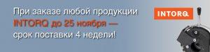 Компания «Атанор-Инжиниринг» объявляет акцию на продукцию INTORQ