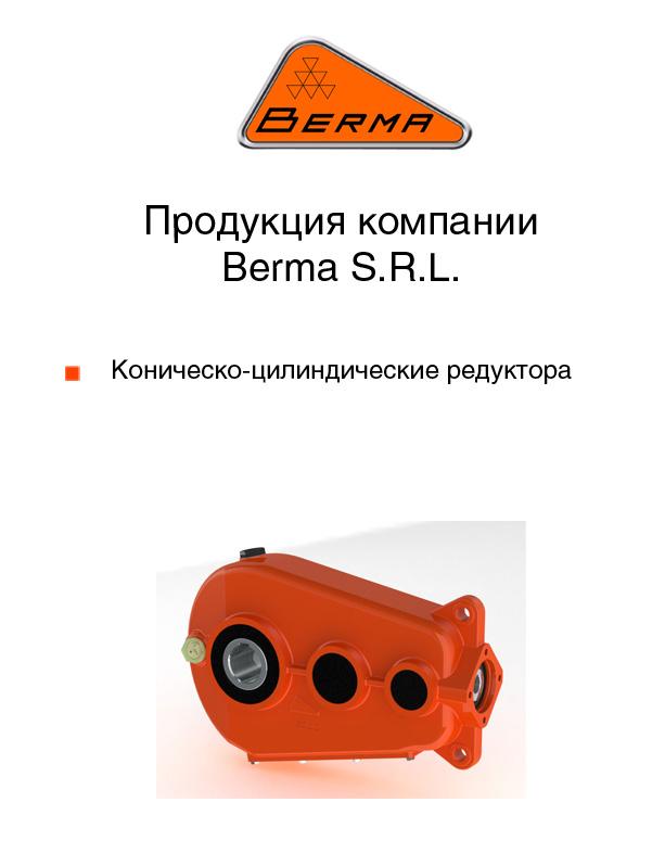 Продукция Berma S.R.L.