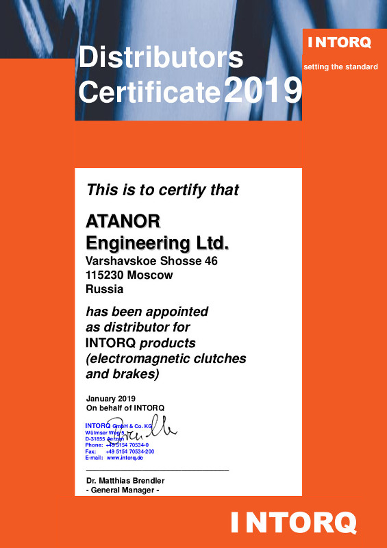 «Атанор-Инжиниринг» - официальный дистрибьютор INTORQ