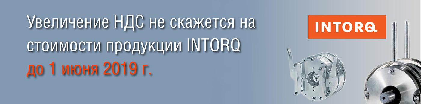 Акция на заказ оборудования INTORQ